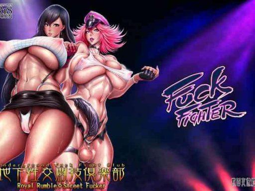 chika seikou tougi club underground sex fight club cover