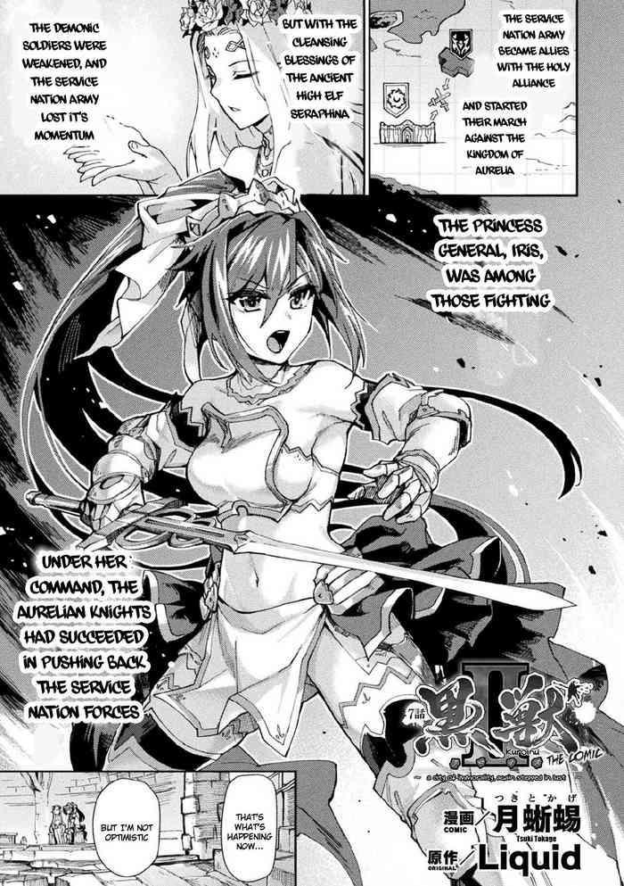kuroinu iithe comic chapter 7 cover