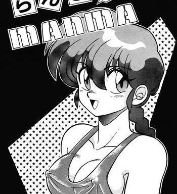 ranma no manma 00 cover