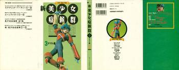 shin bishoujo shoukougun 3 yamato hen cover