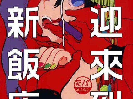 shinshin hanten e youkoso cover