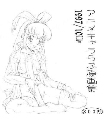 anime kyararafu original collection 1997 10 issue cover