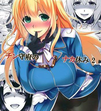 chinjufu no naka yasumi 2 cover