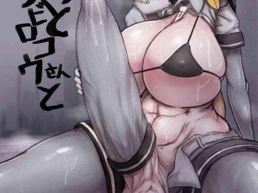 futanari to hashibirokou san to cover