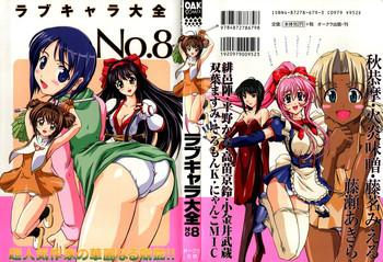 love chara taizen no 8 cover
