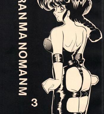 ranma no manma 3 cover