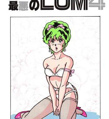 shijou saiaku no lum 4 cover 1