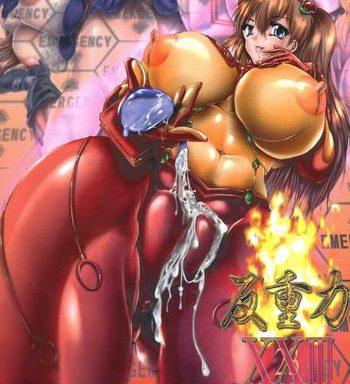 shin hanzyuuryoku xxiii cover