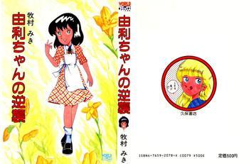 yuri chan no gyakushuu cover