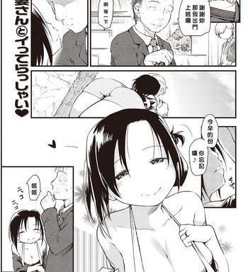 katsura sanchi no nichijou seikatsu cover
