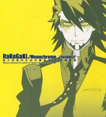 rakugaki 20110812 cover