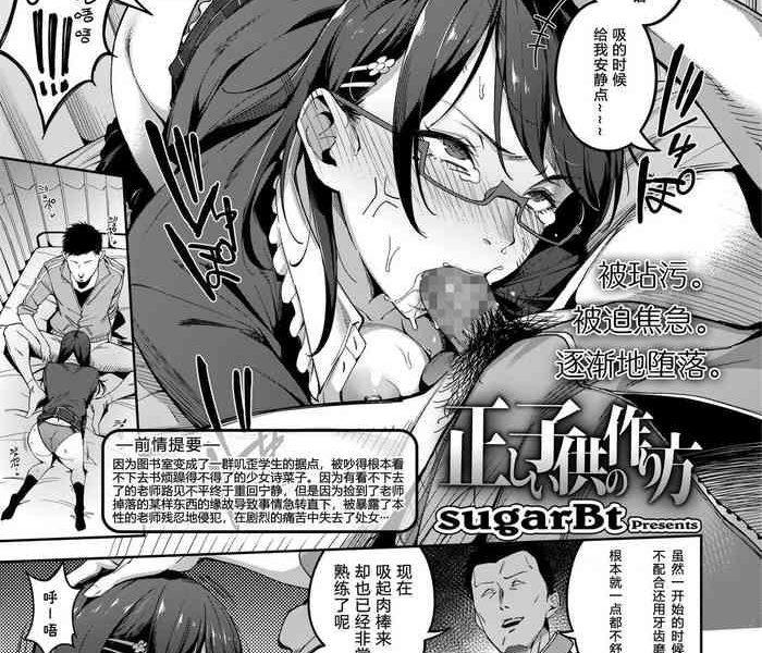 tadashii kodomo no tsukurikata cover