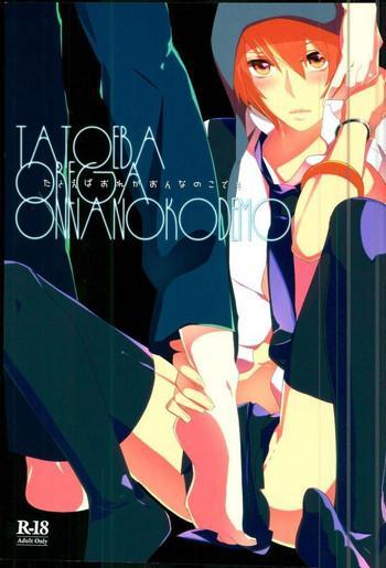 tatoeba ore ga onnanoko demo cover